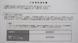 マネパカードの口座開設通知書