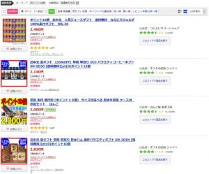 Yahoo!ショッピングでポイント10倍で検索