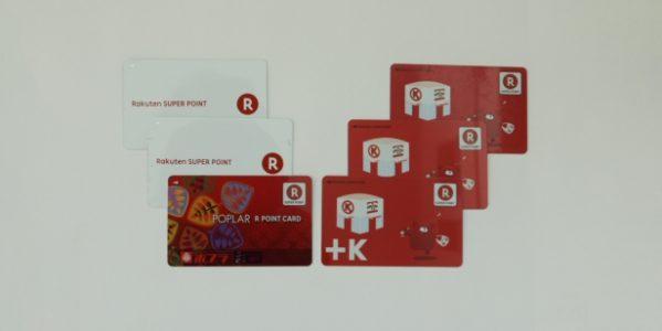 いつの間にか楽天ポイントカードの登録可能枚数が15枚に 楽天ポイントカード最新情報