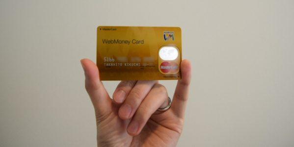 WebMoney Cardでモテる!??? WebMoney CardはJCBやVisaカードをMasterCardに変換できるカード