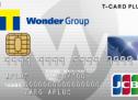 WonderGOOと新星堂でTポイントサービスを開始 5の付く日はTポイント5倍サービスも