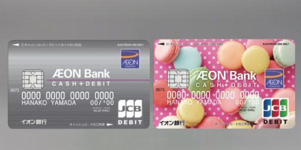 イオン銀行、キャッシュカード+JCBブランドのデビットカード機能が付いた「イオン銀行CASH+DEBIT」カードの発行開始