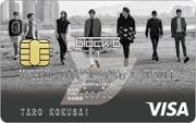 Block B VISAカード
