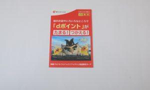 オリジナルデザインのdポイントカード