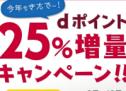dポイントになってから初のdポイント25%増量キャンペーンが開始! 増量分は通常ポイント? 期間限定ポイント?