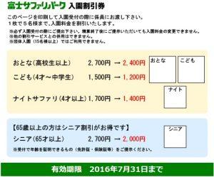 富士サファリパークの割引チケット