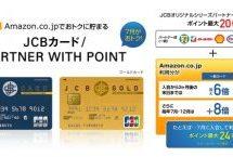 毎年7月・12月にAmazon利用でポイントアップ! JCB ORIGINAL SERIES「JCB一般カード/PARTNER WITH POINT」「JCBゴールド/PARTNER WITH POINT」がひっそりと開始