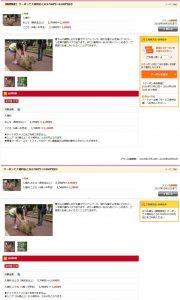 富士サファリパークのチケットをJ'sコンシェル(ベネフィットステーション)の割引特典を利用する
