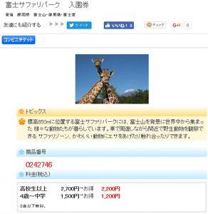 富士サファリパークのJTB割引チケットをコンビニで購入