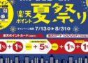 楽天ポイントカード、大丸・松坂屋で最大9倍になるポイントアップキャンペーンを実施