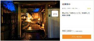 Reluxで京都の検索結果
