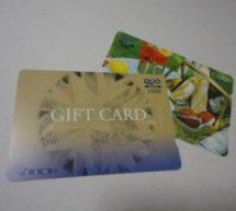 クレジットカードは本当におトクなのか? QUOカードや商品券など、使い分けをしてみよう!