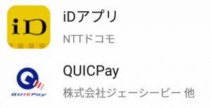 iD、QUICPay