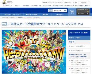 ユニバーサル・スタジオ・ジャパンのサイト内にある三井住友カード会員向けのページ