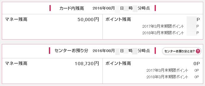 nanacoギフトを使うとセンター預かり分を5万円以上にすることも可能