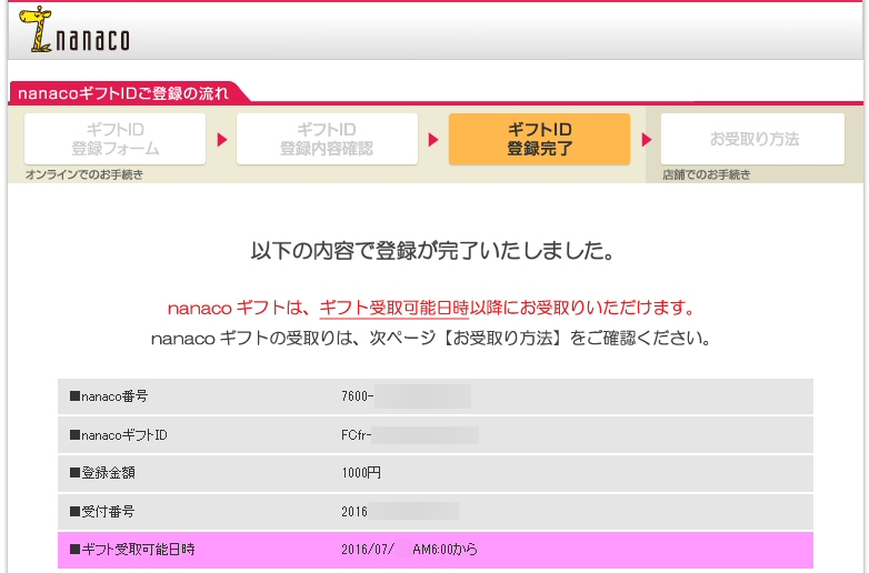 nanacoギフトの登録完了画面