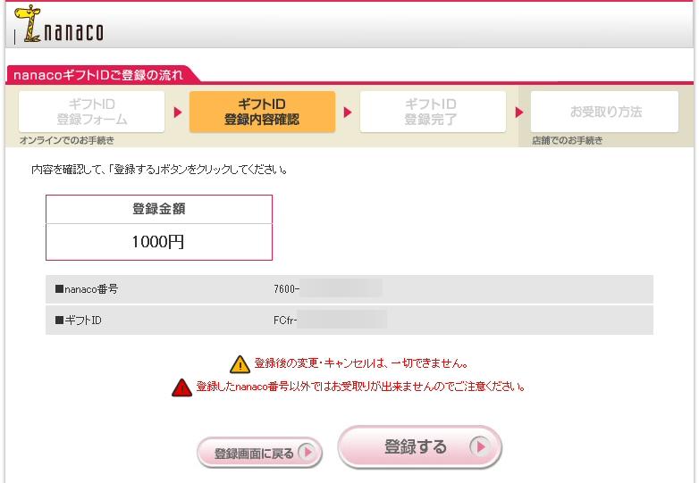 nanacoギフトの登録確認