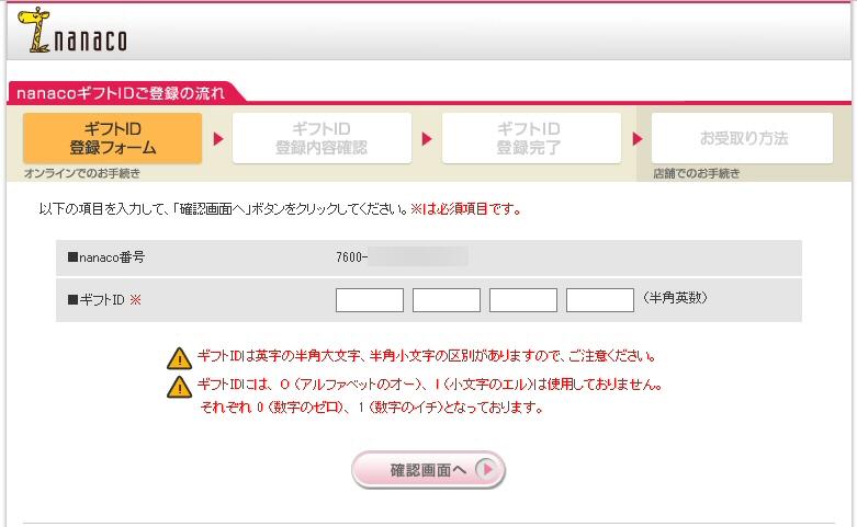 nanacoギフトの登録画面