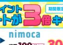 ネットマイル、nimocaポイントへの交換レートが3倍になるキャンペーンを実施