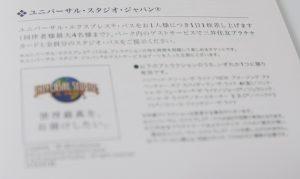 三井住友プラチナカード向けのユニバーサル・スタジオ・ジャパン エクスプレス・パス特典