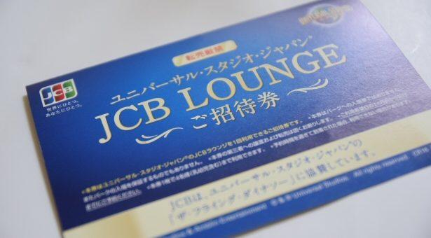 USJ(ユニバーサル・スタジオ・ジャパン)のJCB LOUNGE招待券が届いた!