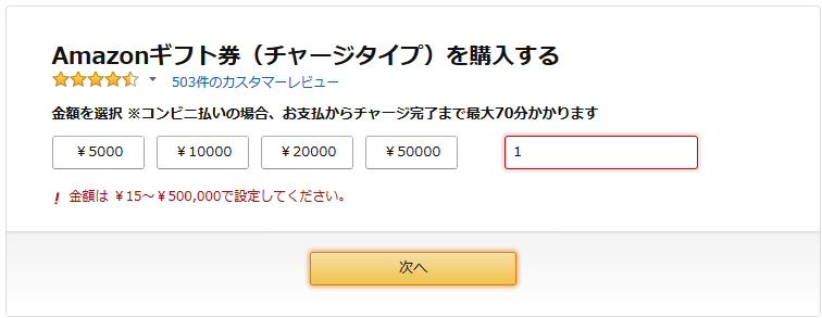 Amazonギフト券は15円以上、1円単位で購入可能