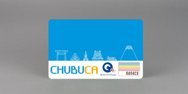 nanaco、中部しんきんカードと提携した電子マネー「CHUBUCA」を発行開始