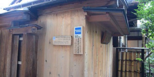 アメリカン・エキスプレス・ゴールド・カード以上で利用できる京都の圓徳院の「京都特別観光ラウンジ」とは?