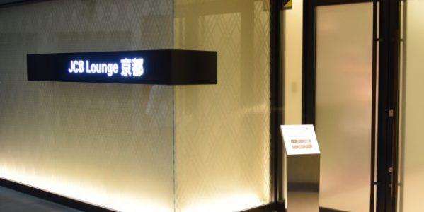 JCBザ・クラスやJCBゴールド ザ・プレミア保有者は、京都駅にある「JCB Lounge京都」は荷物を預けて観光できる!