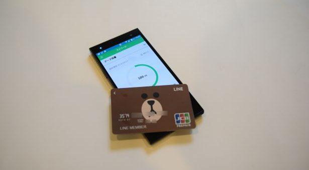 LINE Payカードを利用すれば、実質無料でLINEモバイルを利用できる!?