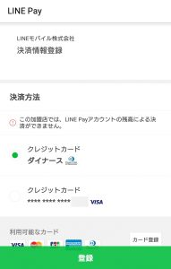 LINEモバイルをLINE Payで支払う場合はクレジットカード払いのみ