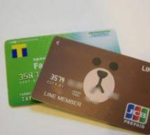やっぱり便利!LINE Payカードを使って2か月目の感想 LINE Payカードには○○機能が無いのが残念!