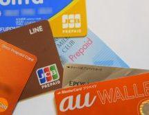 LINE Payカード以外に併用したほうがいいクレジットカード・プリペイドカードとは…?