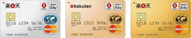 楽天カード、楽天ゴールドカード、楽天プレミアムカード