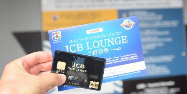 USJ(ユニバーサル・スタジオ・ジャパン)のザ・フライング・ダイナソーにあるJCBラウンジとは? 待ち時間なしで搭乗できる!