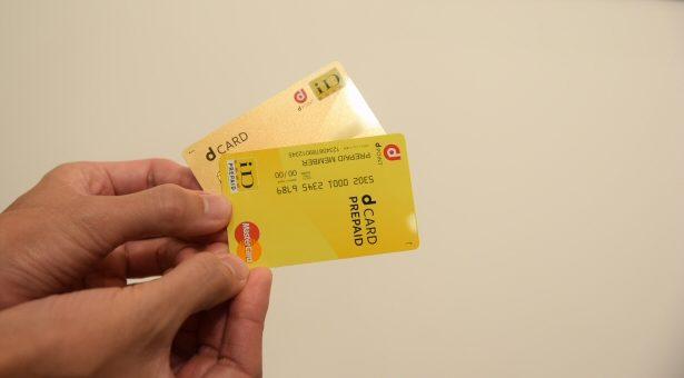 dカード保有者でもdカード プリペイドは申し込もう! 併用することでさらにおトクに!