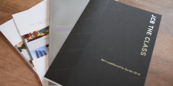 プラチナカードやブラックカードのホテル・旅館特典っておトクなの? JCBプレミアムステイプランで予約してみた