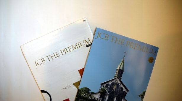 JCBの会員誌「THE GOLD」の名称が変更し「JCB THE PREMIUM」に