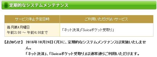 モバイルSuicaの定期メンテナンスは実施されない