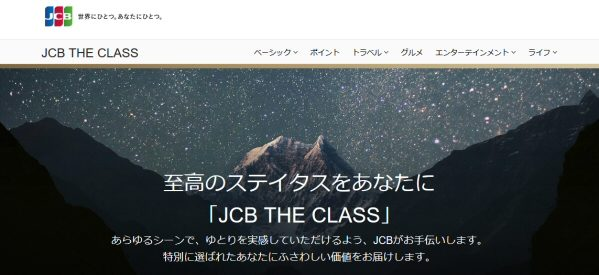 JCBザ・クラス、会員専用サイトをリニューアル GOLD Basic Serviceも一覧で表示可能に