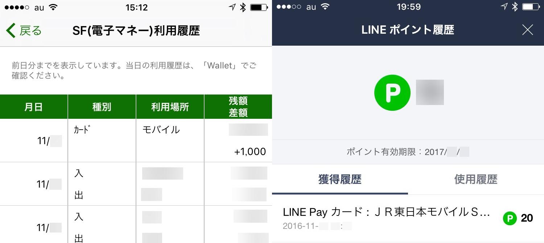LINE PayカードはモバイルSuicaチャージができてポイントも貯まる