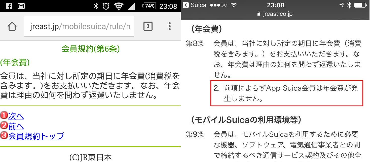 モバイルSuicaの会員規約 年会費部分