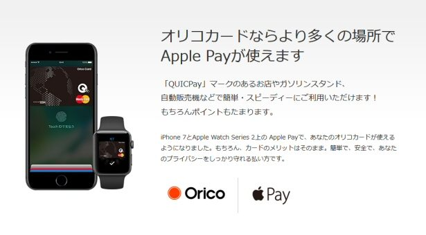 Apple PayでOrico Card THE POINT PREMIUM GOLDとOrico Card THE PLATINUMを使うとおトク!