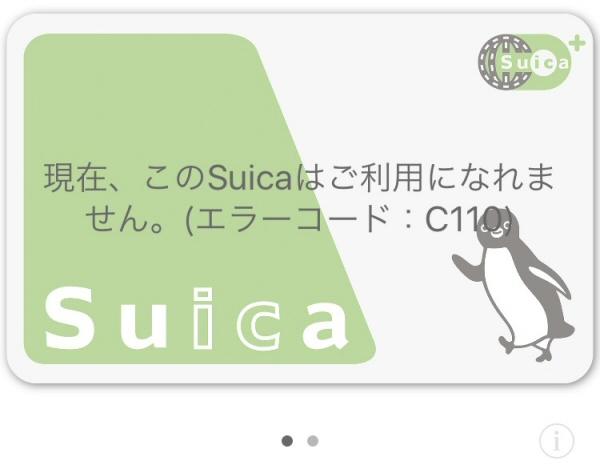 Apple PayのSuicaエラーコードC110