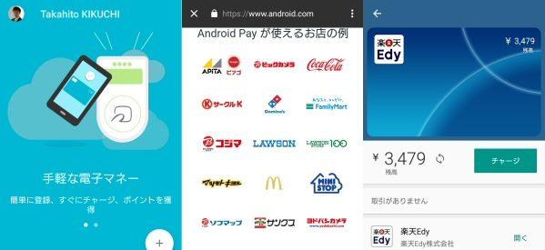 Android Payが開始 電子マネー、ギフトカード、ポイントカードを登録可能に