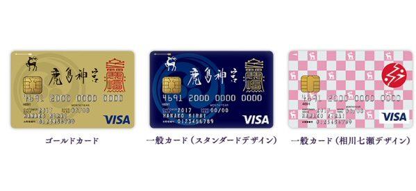 エムアイカード、鹿島神宮との提携カード「鹿島神宮カード」の発行を開始