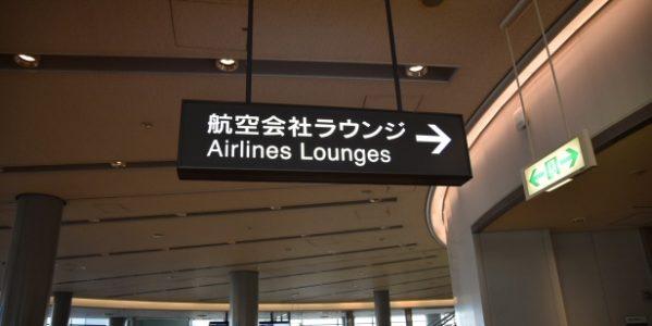 国際線VIPラウンジを5人無料で使う方法とは? 航空会社のラウンジとプライオリティ・パスのラウンジの違いを紹介
