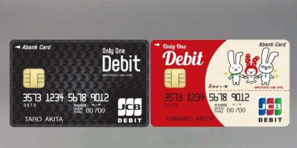 秋田銀行、JCBブランドのデビットカード「Only Oneデビット<JCB>」の発行を開始
