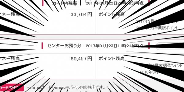 nanacoギフトを効率よく登録するGreasemonkeyスクリプトを公開!