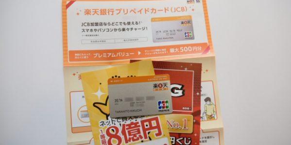 楽天銀行プリペイドカード(JCB)にチャージ・使ってみた 楽天銀行プリペイドカード(JCB)は必要?